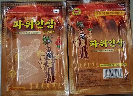 Cao dán hồng sâm túi vàng- KOREA POWER GINSENG
