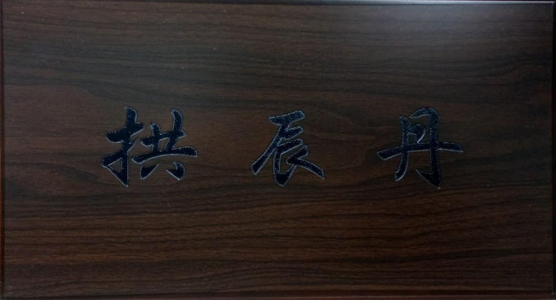 An Cung Ngưu Hoàng Hoàng Hàn Quốc hộp gỗ 50 viên